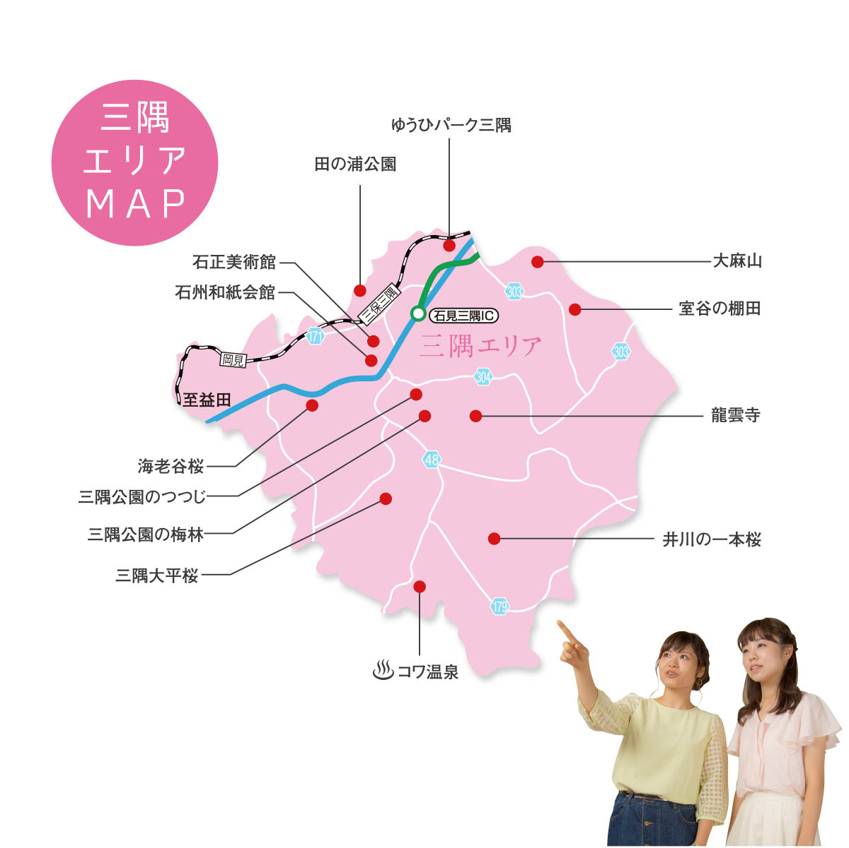 三隅エリアMAP