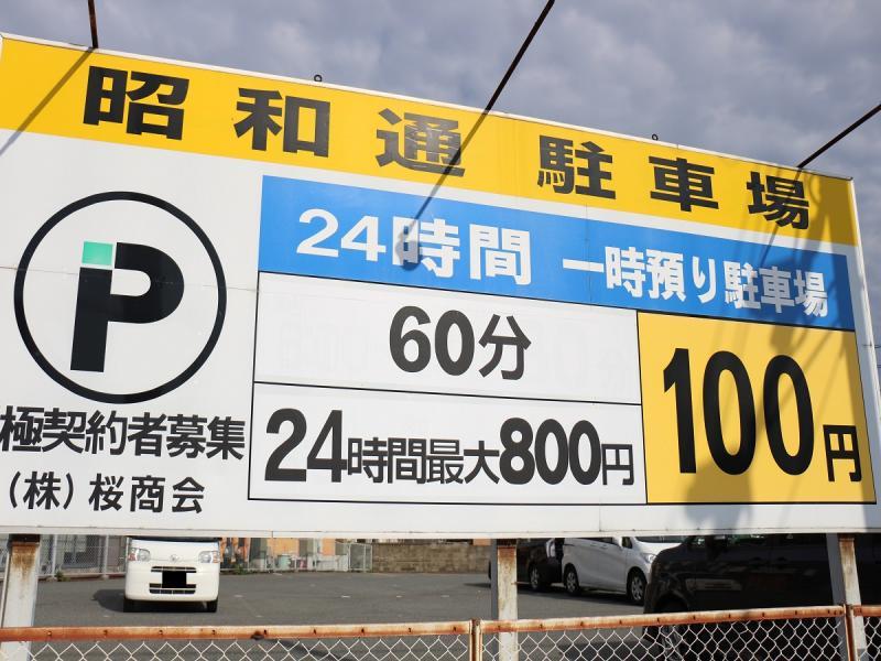 昭和通駐車場