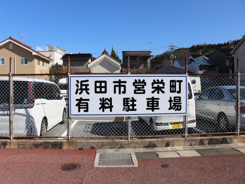 浜田市栄町駐車場