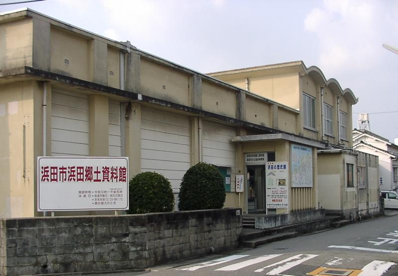 浜田市浜田郷土資料館