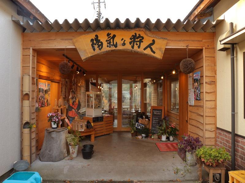 田舎カフェ&キッチン『陽氣な狩人』