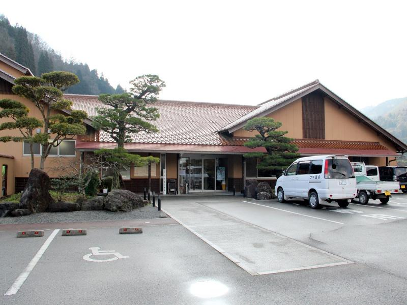 コワ温泉食堂