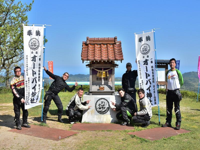 金城オートバイ神社 | はまナビ 浜田市観光協会公式サイト