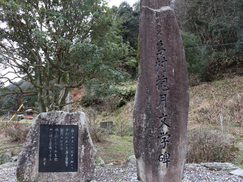 島村抱月文学碑公園(抱月ふるさと公園)