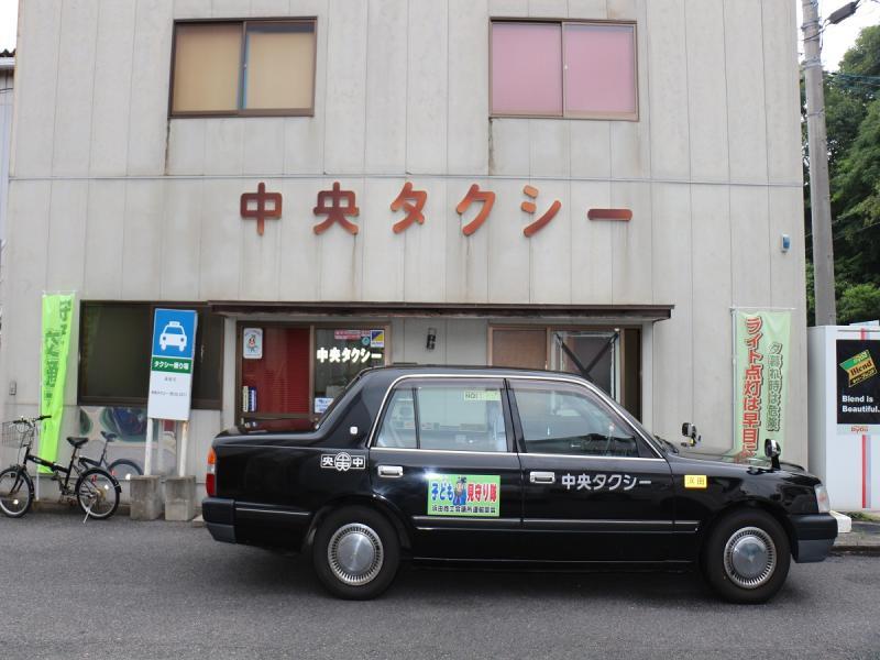 中央タクシー有限会社