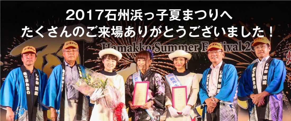 2017石州浜っ子夏まつりへたくさんのご来場ありがとうございました!