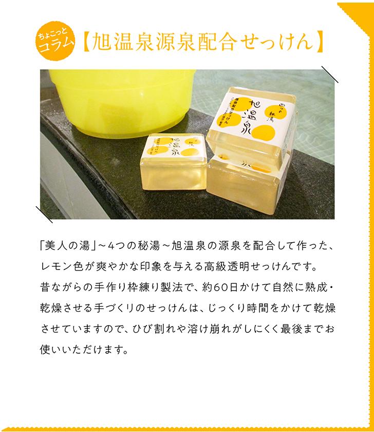 「美人の湯」~4つの秘湯~旭温泉の源泉を配合して作った、レモン色が爽やかな印象を与える高級透明せっけんです。昔ながらの手作り枠練り製法で、約60日かけて自然に熟成・乾燥させる手づくリのせっけんは、じっくり時間をかけて乾燥させていますので、ひび割れや溶け崩れがしにくく最後までお使いいただけます。