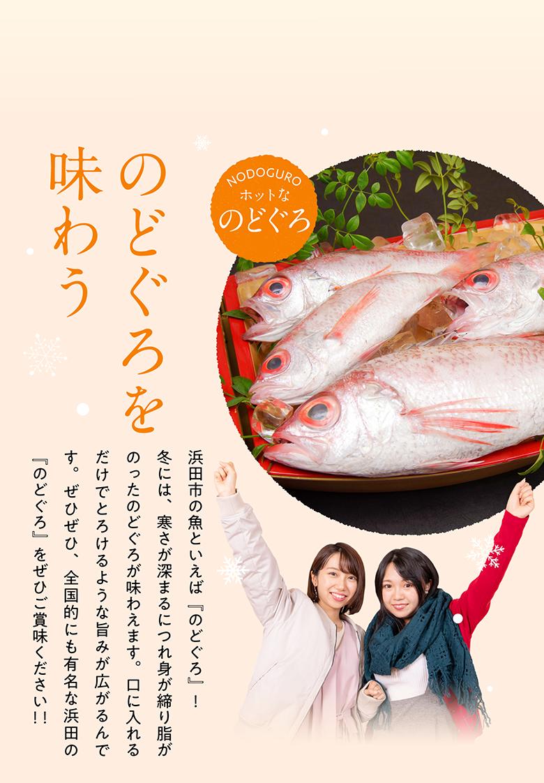 浜田市の魚といえば『のどぐろ』!冬には、寒さが深まるにつれ身が締り脂がのったのどぐろが味わえます。口に入れるだけでとろけるような旨みが広がるんです。ぜひぜひ、全国的にも有名な浜田の『のどぐろ』をぜひご賞味ください!!