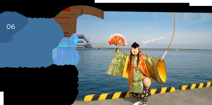 來吧!在濱田釣魚