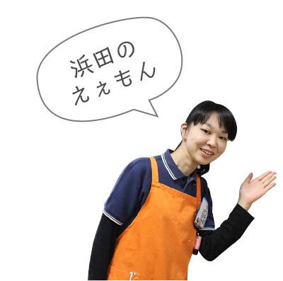 Hamada noeemon