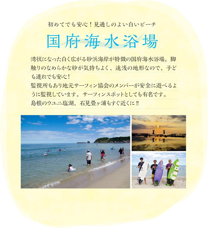 Kokufu beach