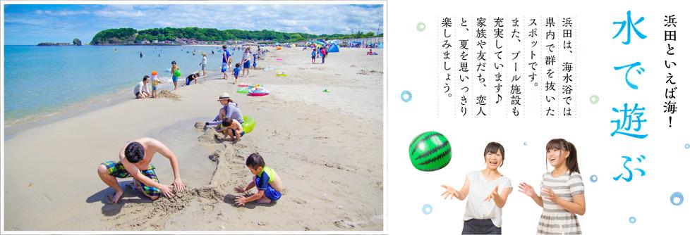Hamada is the sea!