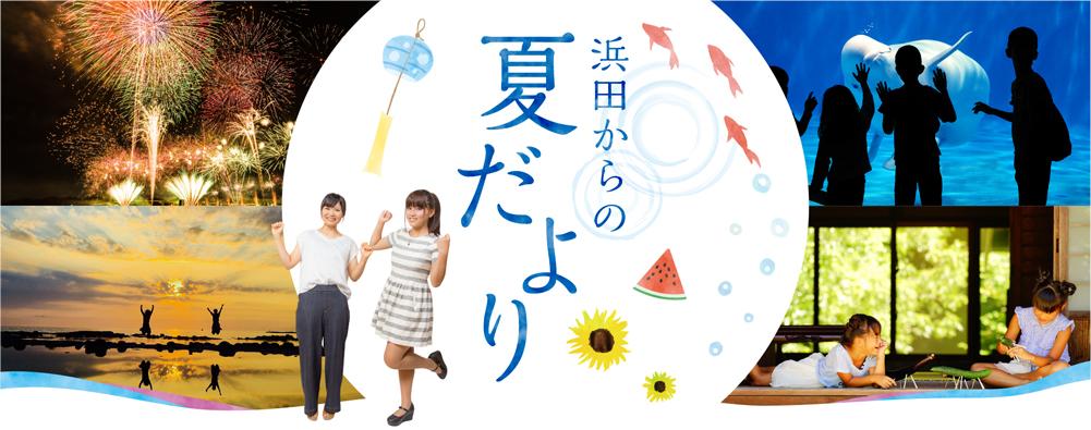 Summer news from Hamada