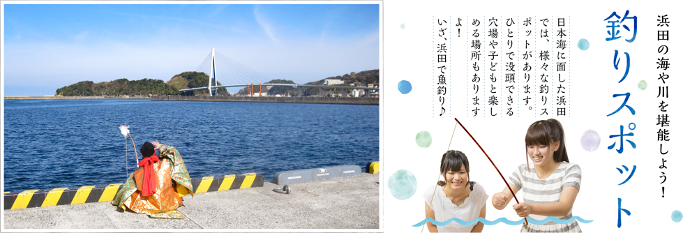 Let's thoroughly enjoy the sea and river of Hamada!