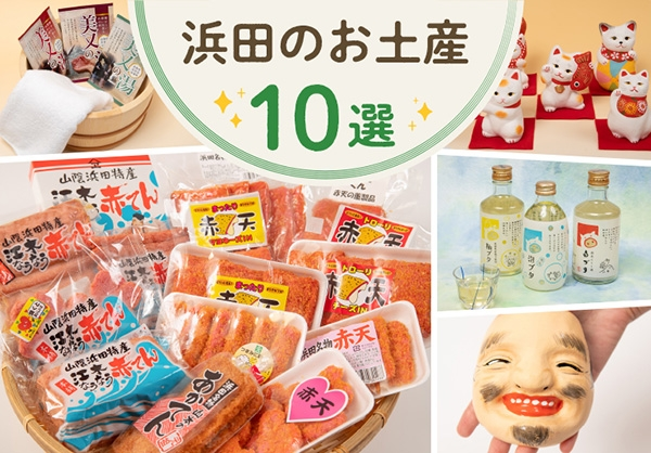 浜田のお土産10選【はまナビ】