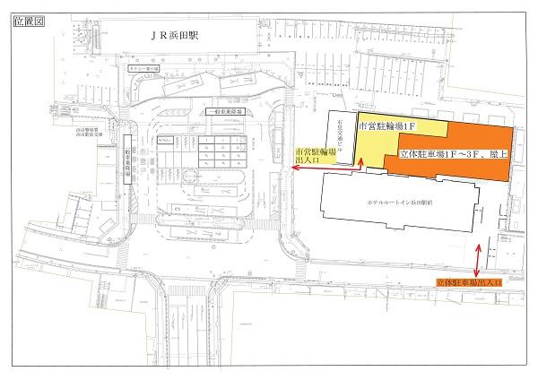 浜田駅前の市営駐輪場と隣接駐車場の利用開始について