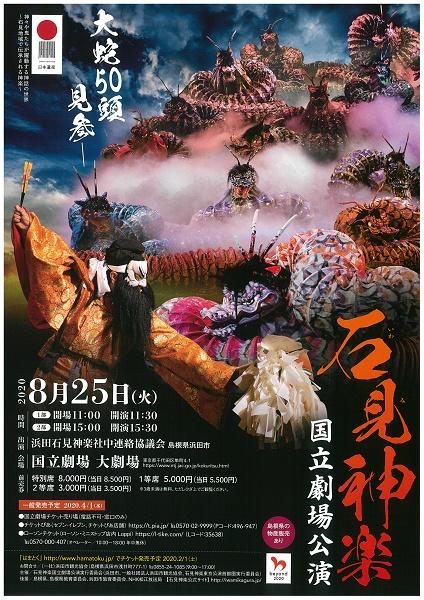 8/25(火) 石見神楽国立劇場公演