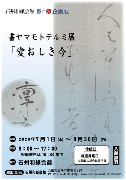 書ヤマモトテルミ展「愛おしき今」のちらし