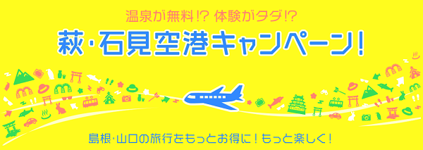 萩・石見空港キャンペーンバナー