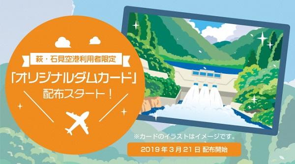 萩・石見空港利用者限定オリジナルダムカード