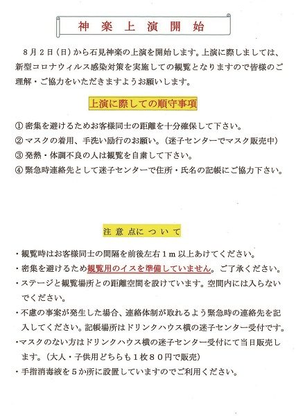 アクアスはっしー広場石見神楽公演再開における注意事項(新型コロナウイルス感染拡大防止対策)