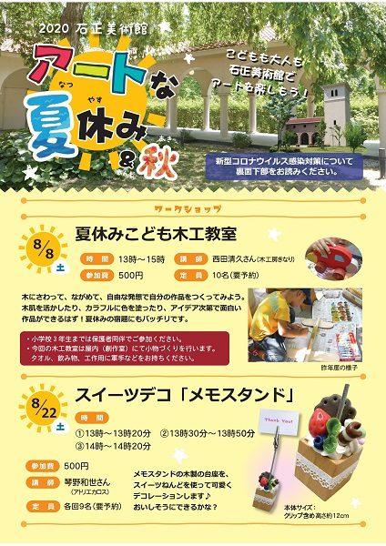 石正美術館・アートな夏休み&秋のちらし