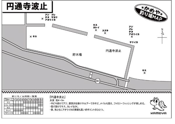 円通寺波止釣りマップ