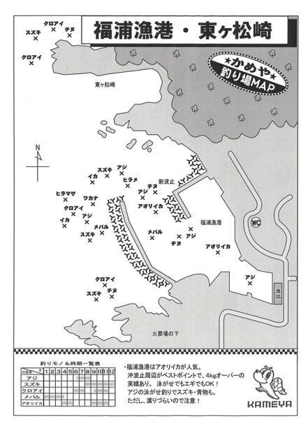 福浦漁港釣り場マップ