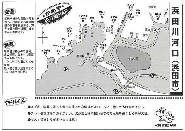 浜田川河口釣り場マップ