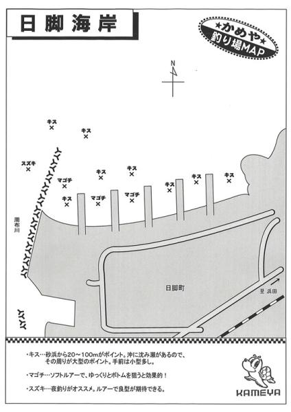 日脚海岸釣り場マップ