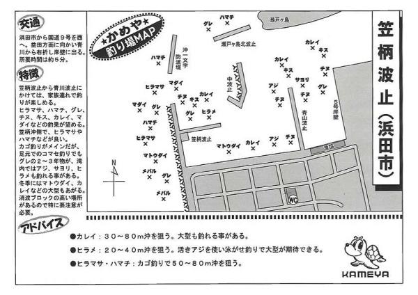 笠柄波止釣り場マップ