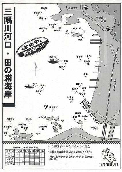三隅川河口・田の浦海岸釣り場マップ