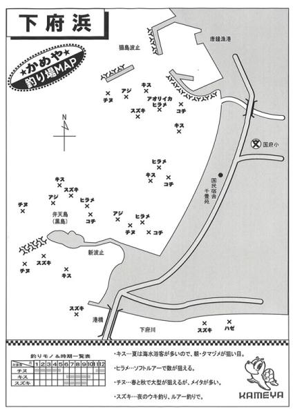 下府浜釣りマップ