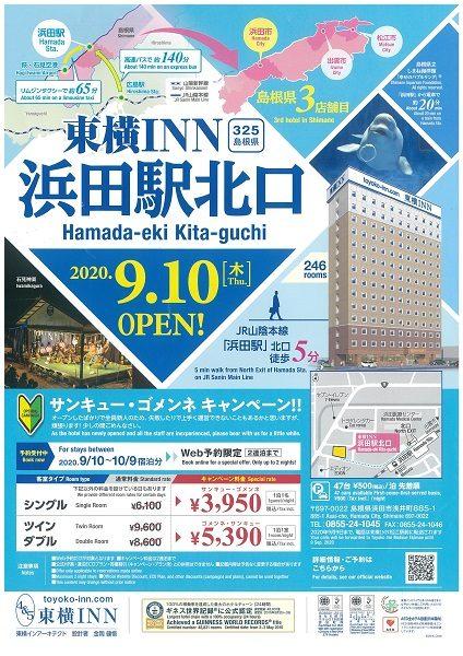 東横INN浜田駅北口OPENちらし