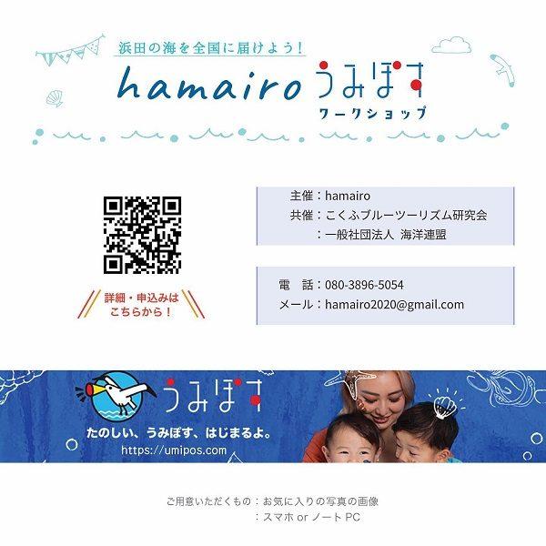 hamairoうみぽすワークショップ