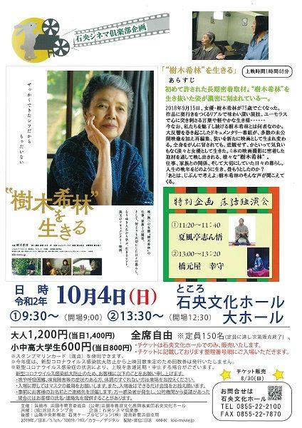 """石央シネマ倶楽部企画「""""樹木希林""""を生きる」"""