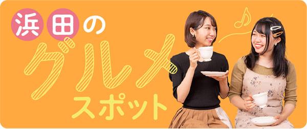 浜田飲食店