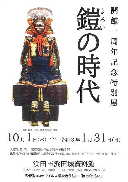 開館一周年記念特別展「鎧の時代」ちらし