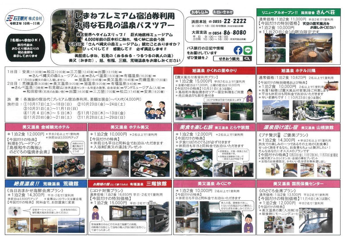 【募集中!】島根県東部発着・お得な石見の温泉バスツアー