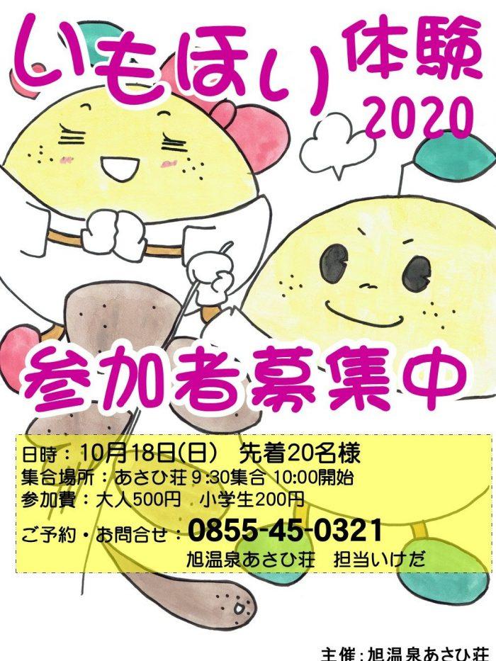 いもほり体験2020