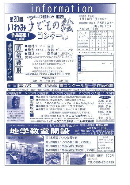 [いわみ文化振興センター]11月1日(日)より部分開館いたします!