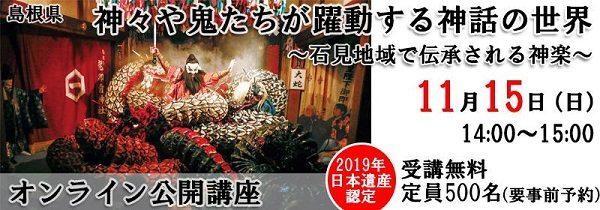 【要申込】オンライン公開講座 日本遺産「神々や鬼たちが躍動する神話の世界」