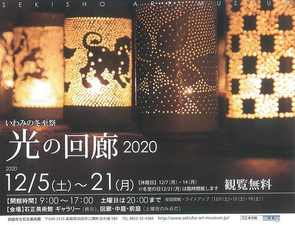 いわみの冬至祭 光の回廊 2020