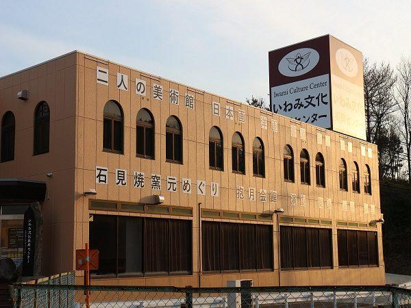 いわみ文化振興センター