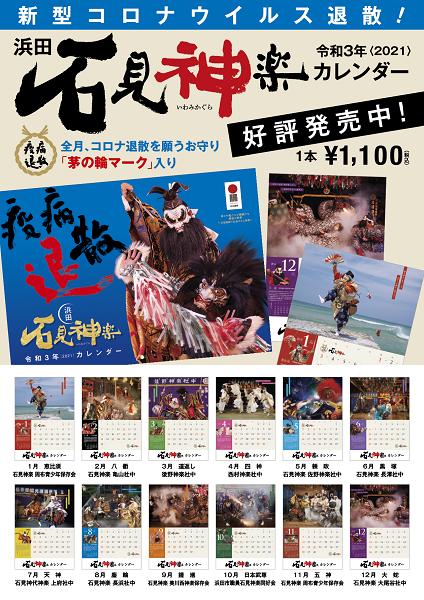 令和3年度版(2021)『浜田の石見神楽カレンダー2021』販売中!