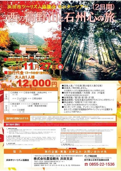 西の高野山と石州心の旅(モニターツアー)