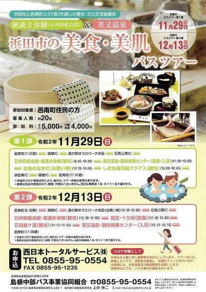 【邑南町の方々へ】浜田市の美食・美肌バスツアー