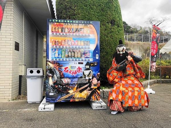 浜田の石見神楽自販機