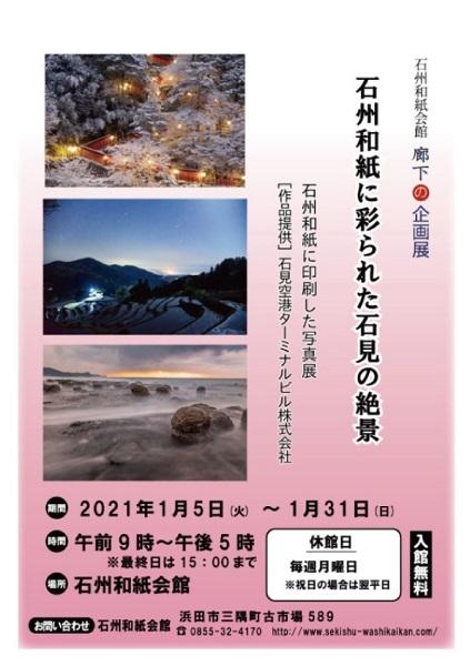 石州和紙に彩られた石見の絶景