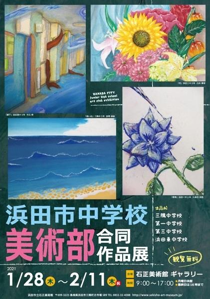 浜田市中学校美術部合同作品展